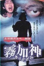 Nagai Go no Horror Gekijo: Kirikagami