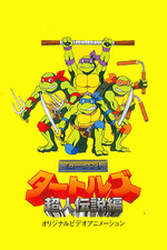 Teenage Mutant Ninja Turtles: Legend of the Supermutants