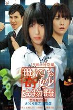 Yonimo kimyō na monogatari: 2019 Rain Special