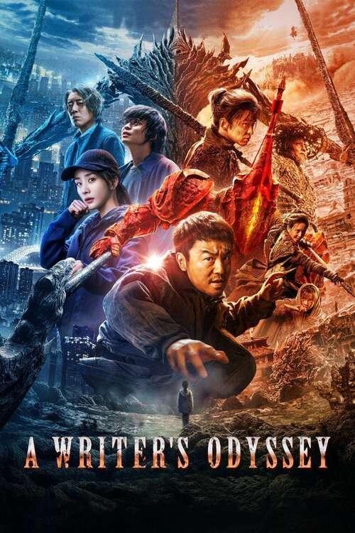 A Writer's Odyssey movie poster