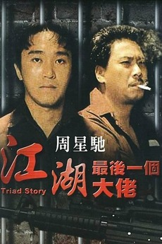 Triad Story 1990 Directed By Shum Wai Film Cast Letterboxd