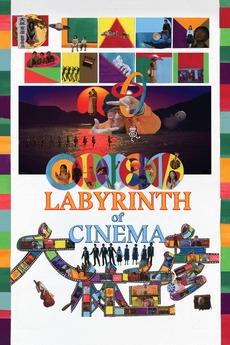 Labyrinth of Cinema