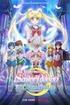 Pretty Guardians Sailor Moon Eternal The MOVIE - Part 1