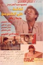 Thalathah Alaa Al-Tariq