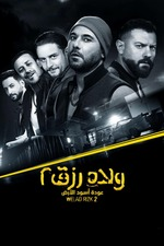 Sons of Rizk 2