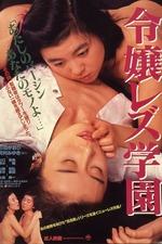 Reijô rezu-gakuen