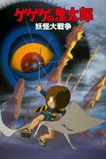 Spooky Kitaro: The Great Yokai War