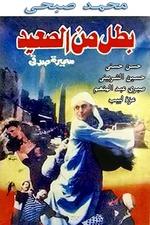 The Hero of Upper Egypt