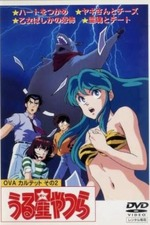 Urusei Yatsura: Goat and Cheese