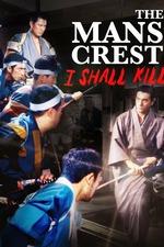 The Man's Crest: I Shall Kill