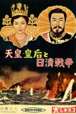 Emperor & Empress Meiji and the Sino-Japanese War