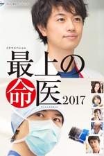 The Best Skilled Surgeon 2017