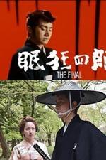 Nemuri Kyōshirō: The Final