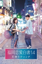 Love Stories From Fukuoka 14 Tenjin Love Song