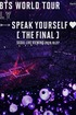 BTS World Tour 'Love Yourself: Speak Yourself' (The Final) Seoul Live Viewing