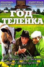 God Telyonka