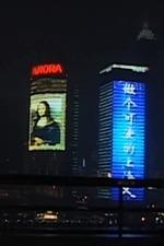 Nightfall in Shanghai