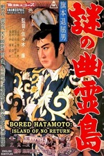 Bored Hatamoto: Island of No Return