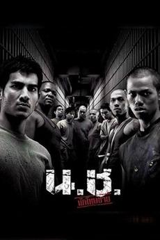 Bangkok Hell: Nor Chor - The Prisoners