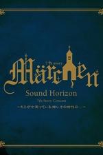 7th Story Concert 『Märchen』 ~キミが今笑っている、眩いその時代に・・・~