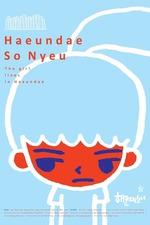 The Girl Lives In Haeundae