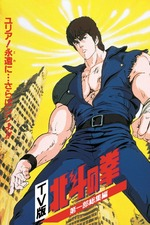 Fist of the North Star - TV Compilation 1 - Yuria, Forever... and Farewell Shin!!