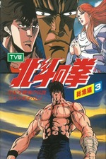 Fist of the North Star - TV Compilation 3 - Legend of the Conqueror of Century's End - Raoh Must Die!