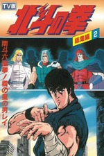 Fist of the North Star - TV Compilation 2 - Six Sacred Fists of Nanto! Rei, the Star of Justice
