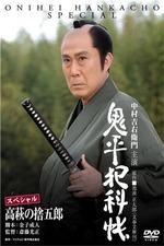 Onihei Crime Files: Sutegoro Takahagi