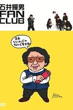 Teruo Ishii Fan Club