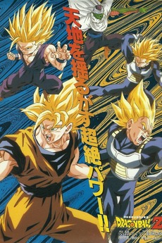 Dragon Ball Z Side Story Plan To Eradicate The Saiyans 1993