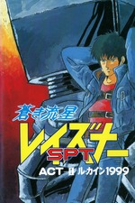 Blue Comet SPT Layzner: Act-II Le Cain 1999