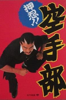 Go!! Karate Club