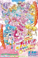 Precure Miracle Leap: A Wonderful Day with Everyone