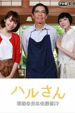 Haru-san – The Bride's Father is a Great Detective