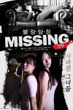 Bad Detective: Missing