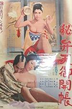 Maruhi: Benten gokaichō