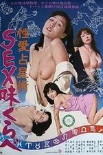 Seiai senseijutsu: SEX ajikurabe