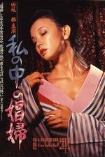 Watashi no naka no shōfu