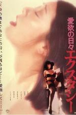 Aiyoku no hibi: Ecstasy