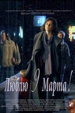 Lyublyu 9 Marta