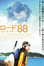 Road 88: Deaiji shikoku e