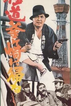 A Yakuza Goes Home