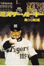 Mr. Rookie