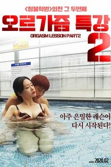 Orgasm Film