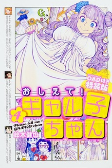 Please Tell Me! Galko-chan OAD: Is Summer Vacation Real?