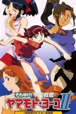 Starship Girl Yamamoto Yohko II