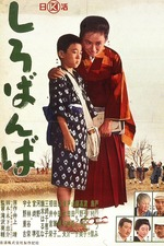 Children of Izu