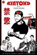 Kinyoku 禁 慾 Delinquent Youth