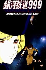 Galaxy Express 999: Can You Live Like a Warrior!!